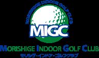 モリシゲ・インドア・ゴルフクラブ | 神奈川県横浜市