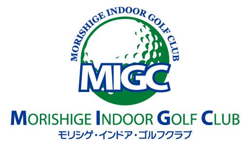 モリシゲ・インドア・ゴルフクラブ
